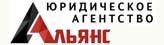 Юридическое Агентство «Альянс» Ставрополь